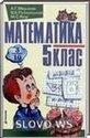 Математика, 5 класс (А.Г. Мерзляк, В.Б. Полонський, М.С. Якир)