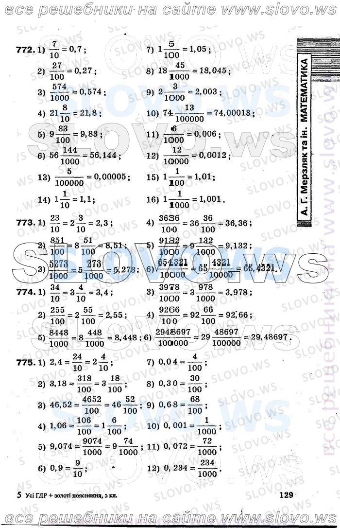 Решебник по математике 5 класс латотин чеботаревский смотреть