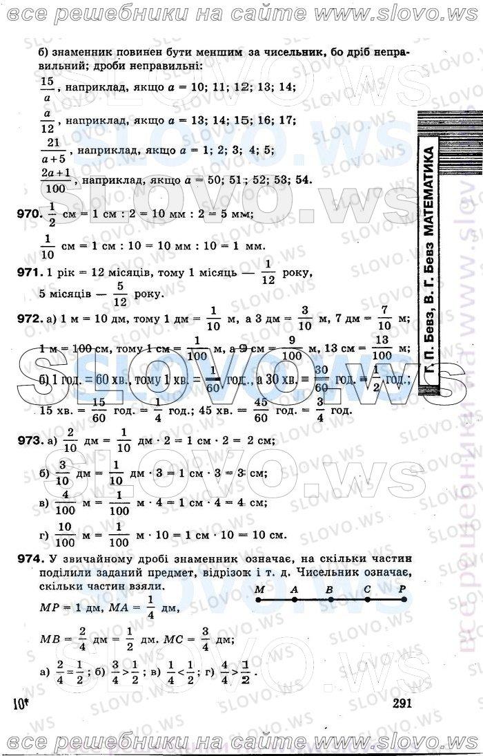 ответы на задания по учебнику математика за 5 класс а.п.ершова