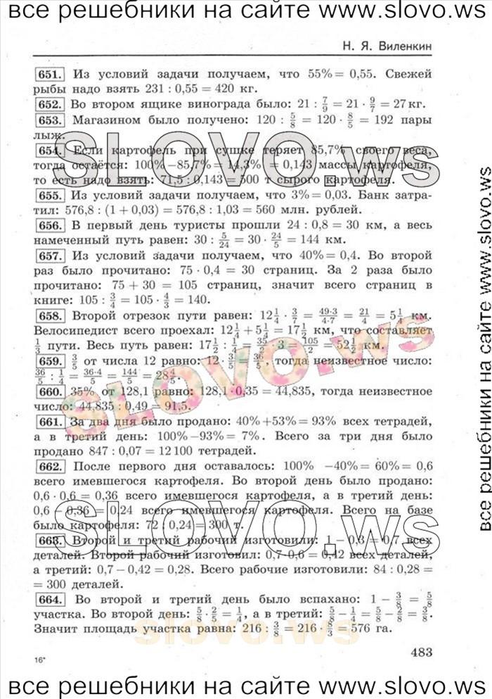 математика виленкин 6 класс гдз 803-815