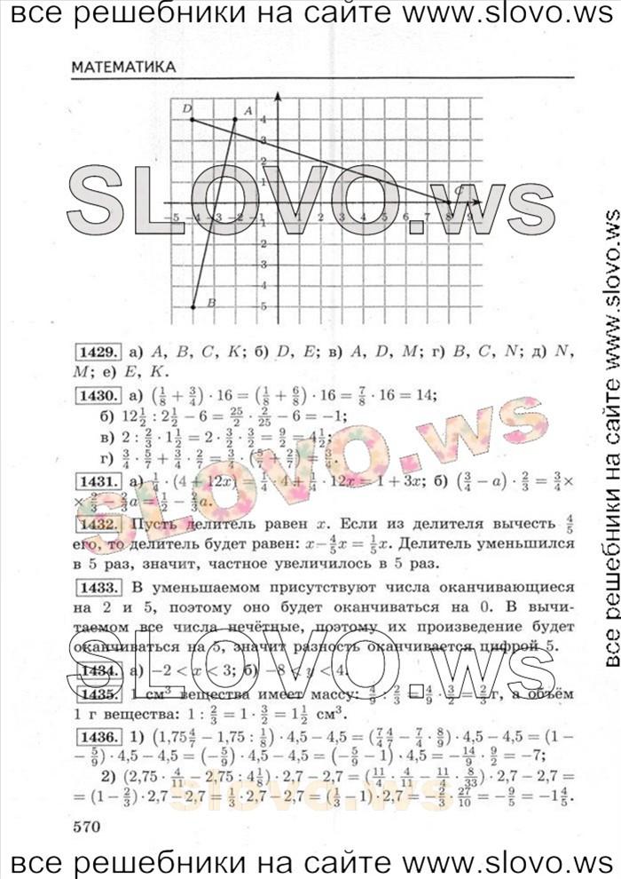 решебник по математике 5 класс виленкина: