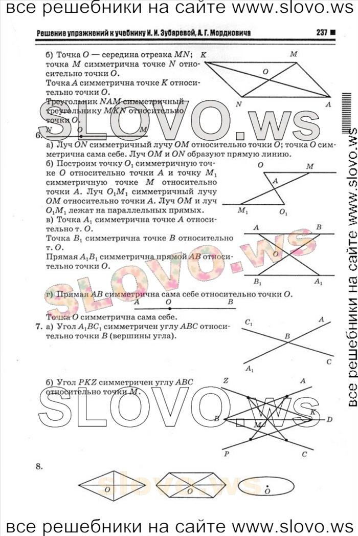 гдз сборник задач и упражнений по математике в.г.гамбарин и.и зубарева 5 класс