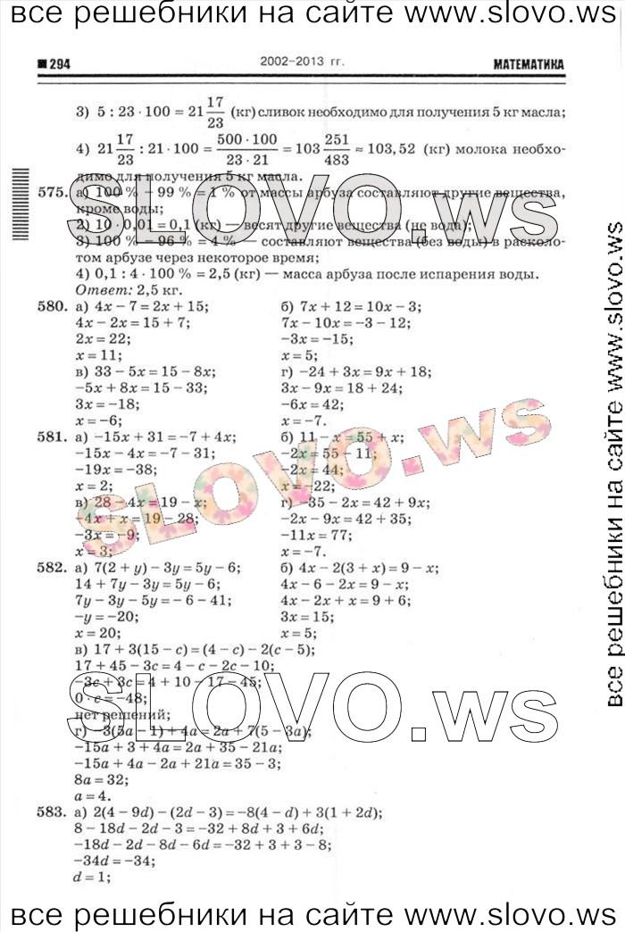 Решебник По Математике 6 Класс Пономарева
