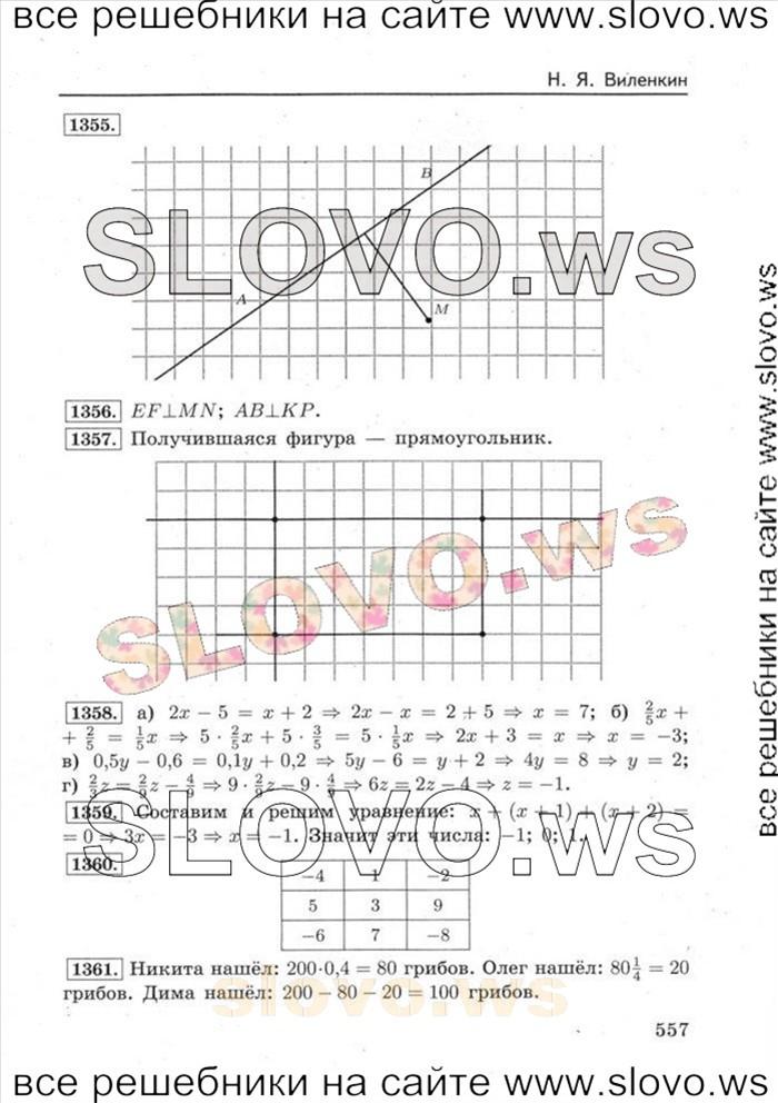 Ответы учебник 6 решебник на виленкин все задания математики класс