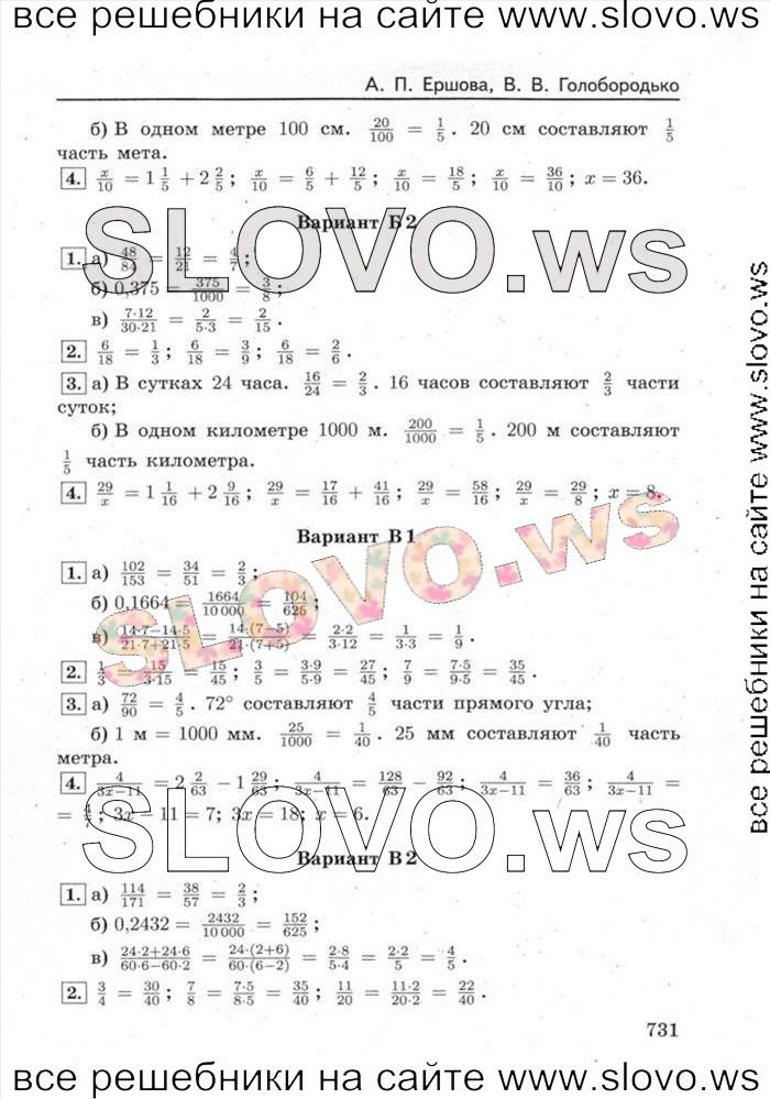 Математики книжке а.п.ершова в.в.голобородько класс и 6 гдз по