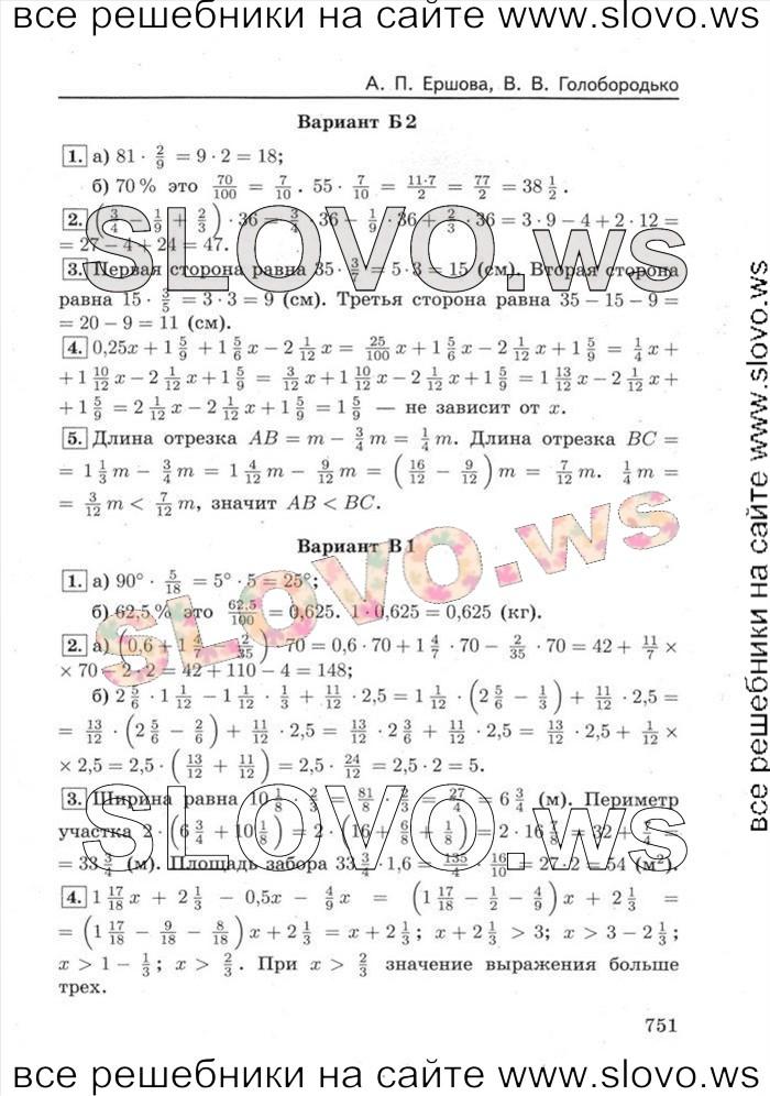 класс а.п.ершова математики 6 гдз по и в.в.голобородько книжке