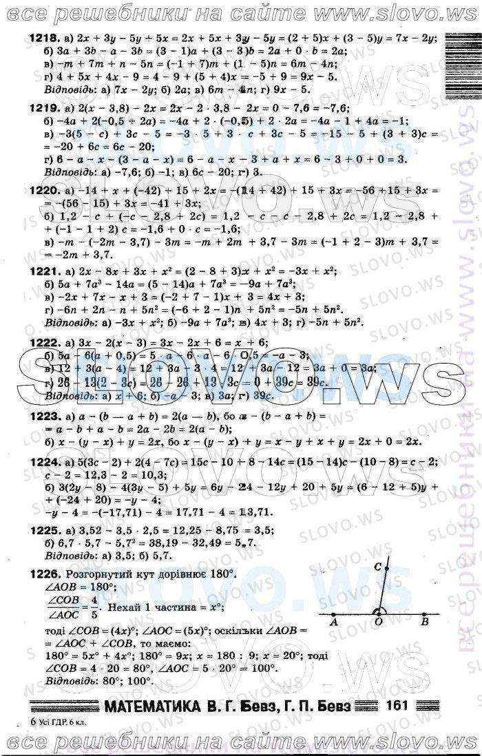 6 гдз по по бевз математике классу