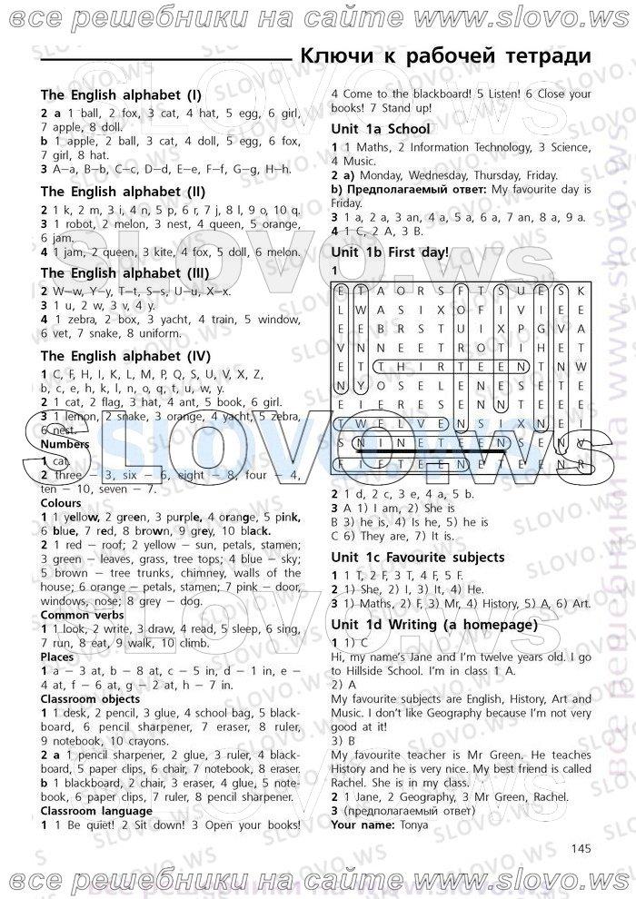 Решебник По Английскому Языку 5 Класс Учебник Ваулина Рабочая Тетрадь