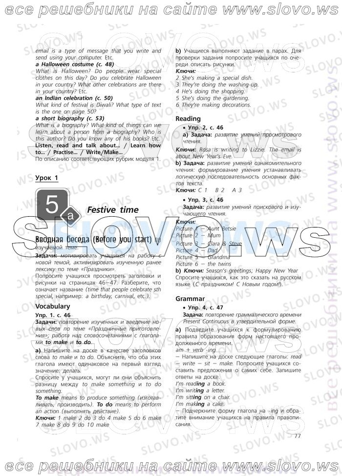 Рабочая программа по английскому языку для 6 класса (базовый) - Календарно ... планирование по английскому языку для...