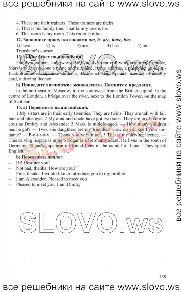 Английский 6 Класс Решебник Ваулина Дули Подоляко Эванс