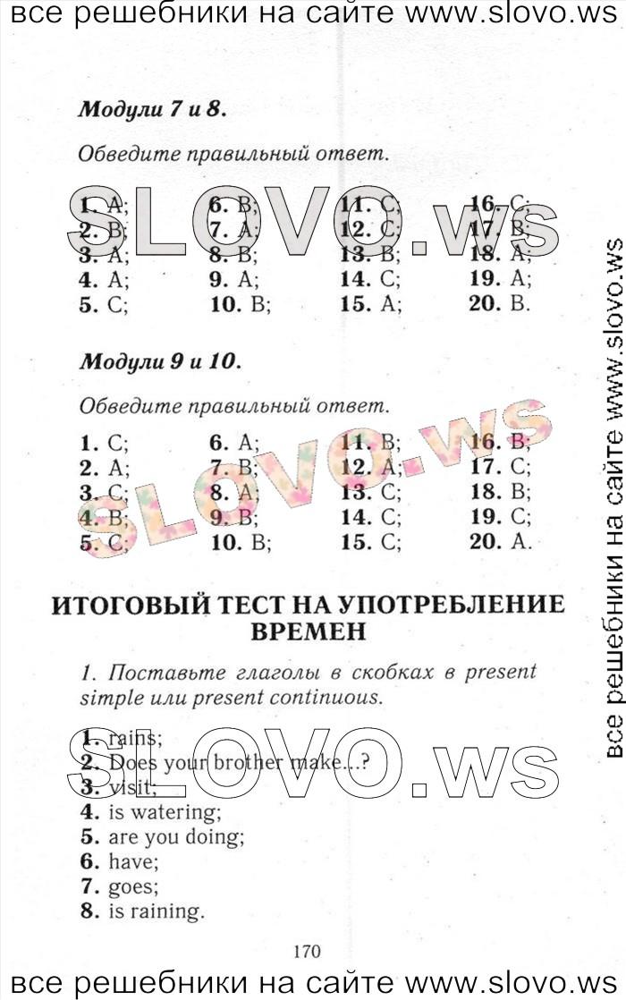 английский язык страница 16 номер 3