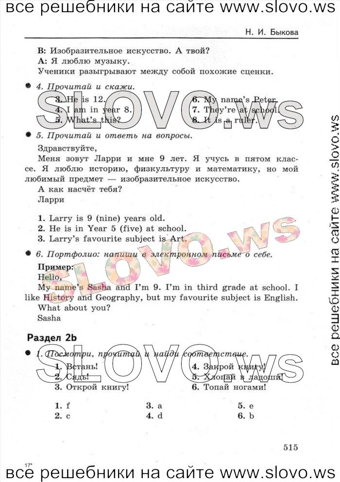 Класс д.дули английский язык гдз н.и.быкова 3