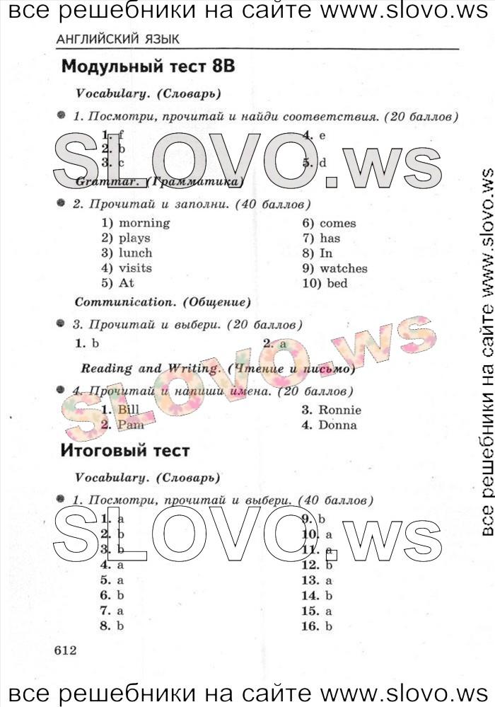 Английский язык 3 класс н.и.быкова д.дули гдз