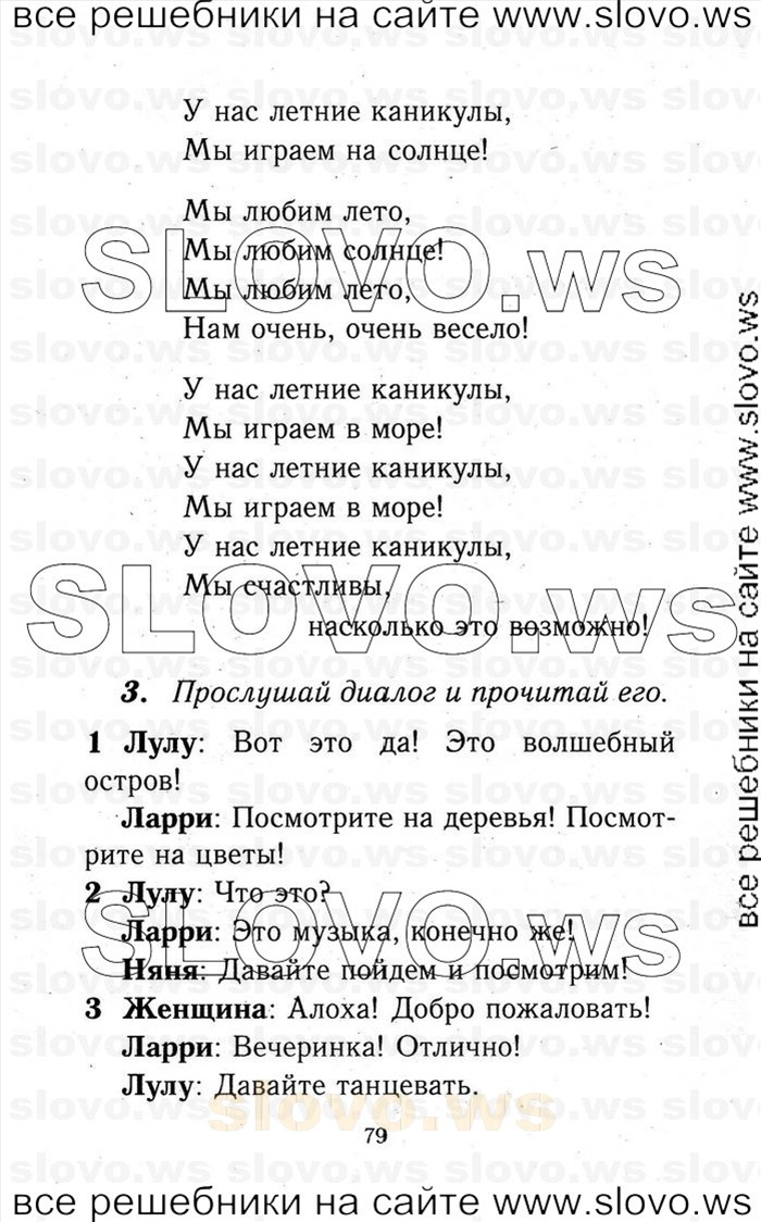 Быкова поспелова 2 класс решебник