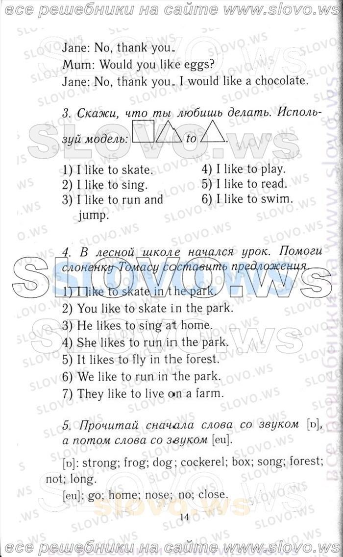 английскому решебник языку о класс 8 учебник биболетова