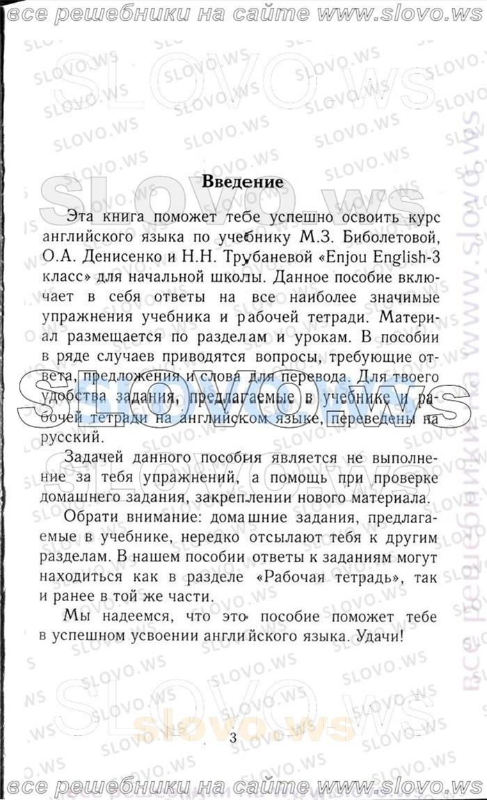 Английский язык 3 класс биболетова денисенко гдз