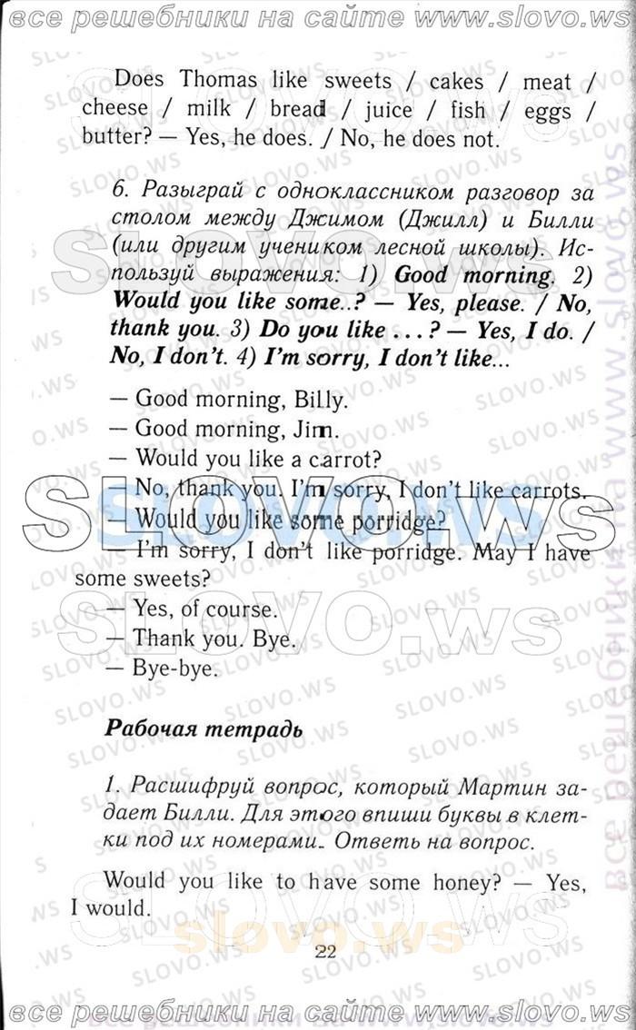 гдз по английскому 3 класс денисенко
