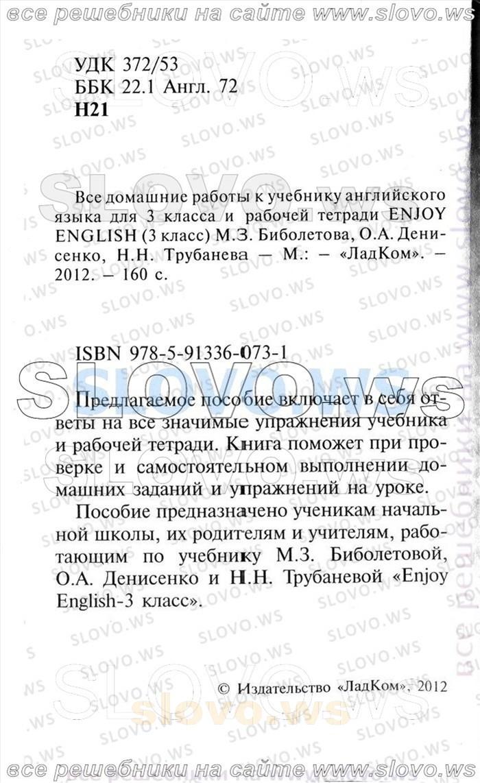 Решебник По Английскому 3 Класс Учебник Биболетова Денисенко