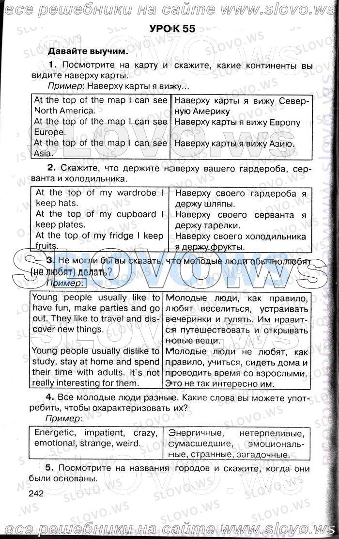 В.м хвалюк, в.и резяпкин сборник 8 класс решебник онлайн
