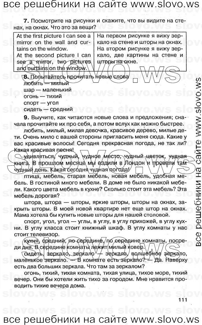 Гдз скачать афанасьева английский язык класс верещагина 4