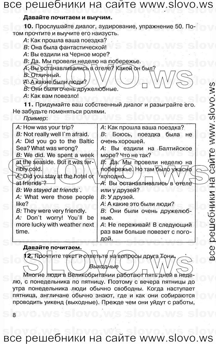 Гдз О Английскому Языку 5 Класс Верещагина 2 Часть