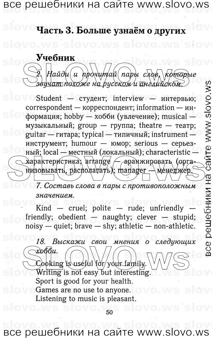 Гдз по Английскому языку 4 Класс Учебник Часть 1 Enjoy
