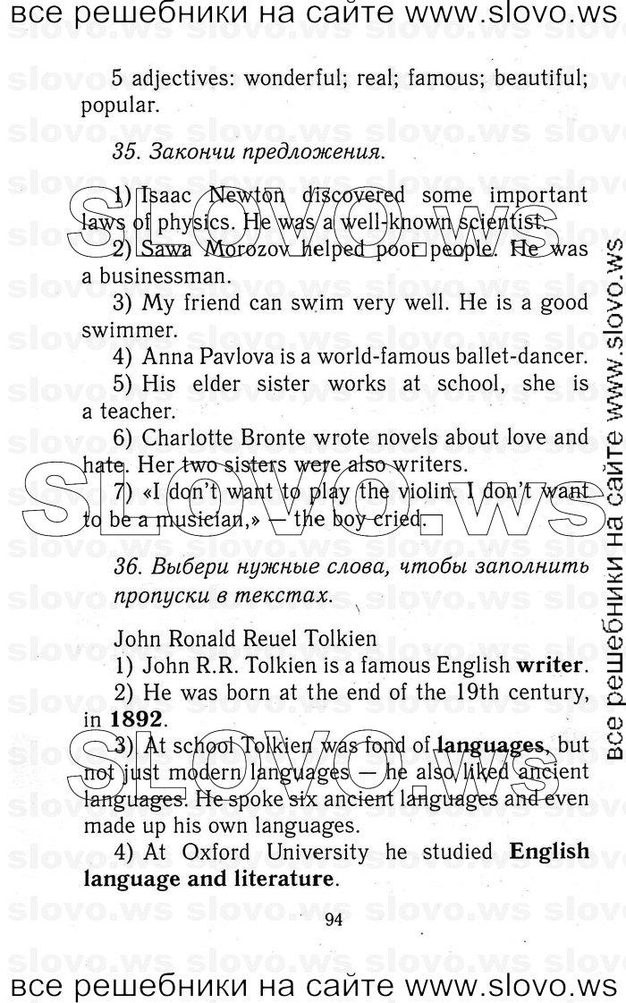 Скачать Решебник По Английскому Языку 5-6