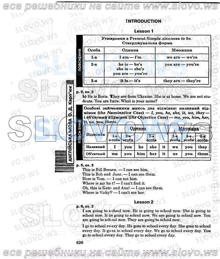 Английский Язык Учебник 10 Класс Карпюк