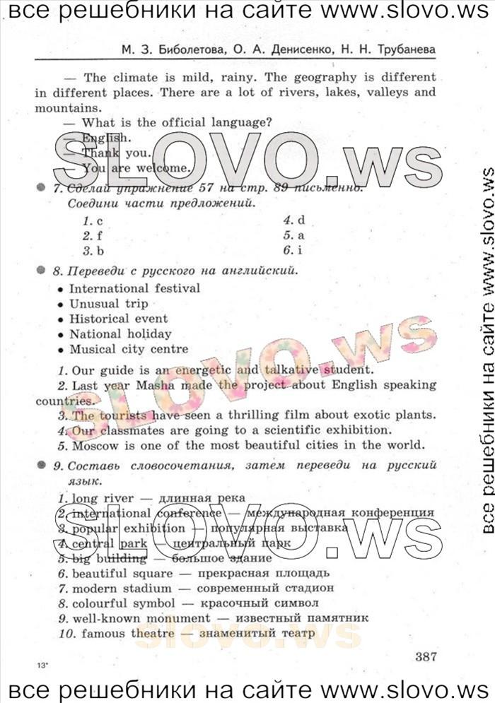 Английский язык 5-6 решебник биболетова добрынина трубанева