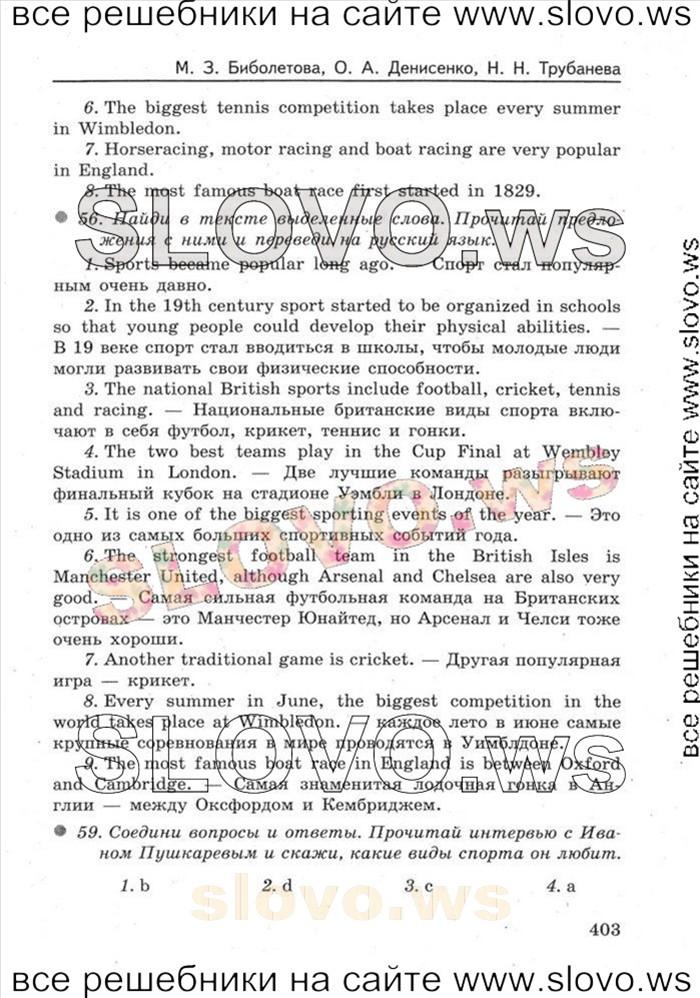 Английский язык 5-6 класс биболетова добрынина трубанева учебник ответы решебник