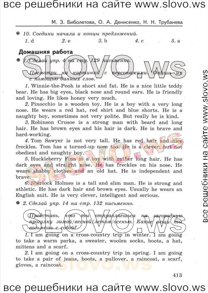 английский 5 класс биболетова добрынина решебник