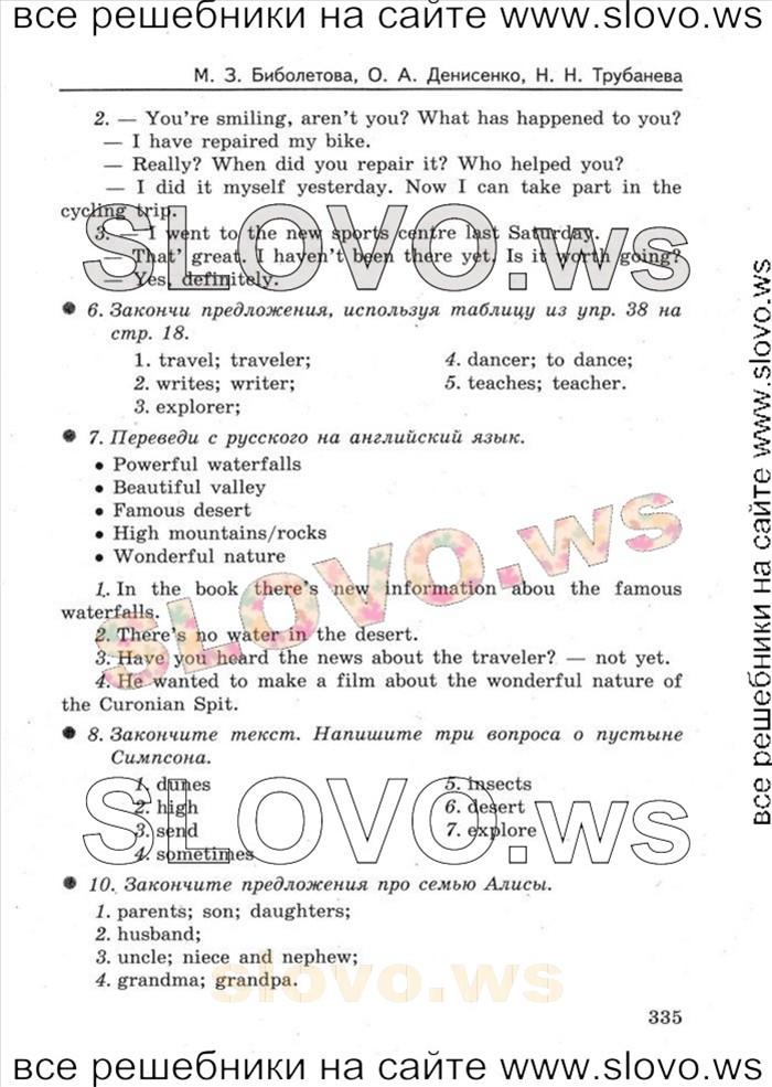 Решебник класс английскому 3 учебник по биболетова денисенко
