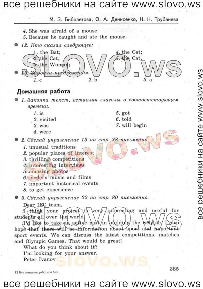 Гдз По Английскому Языку 5-6 Классы Биболетова Добрынина Трубанева Учебник