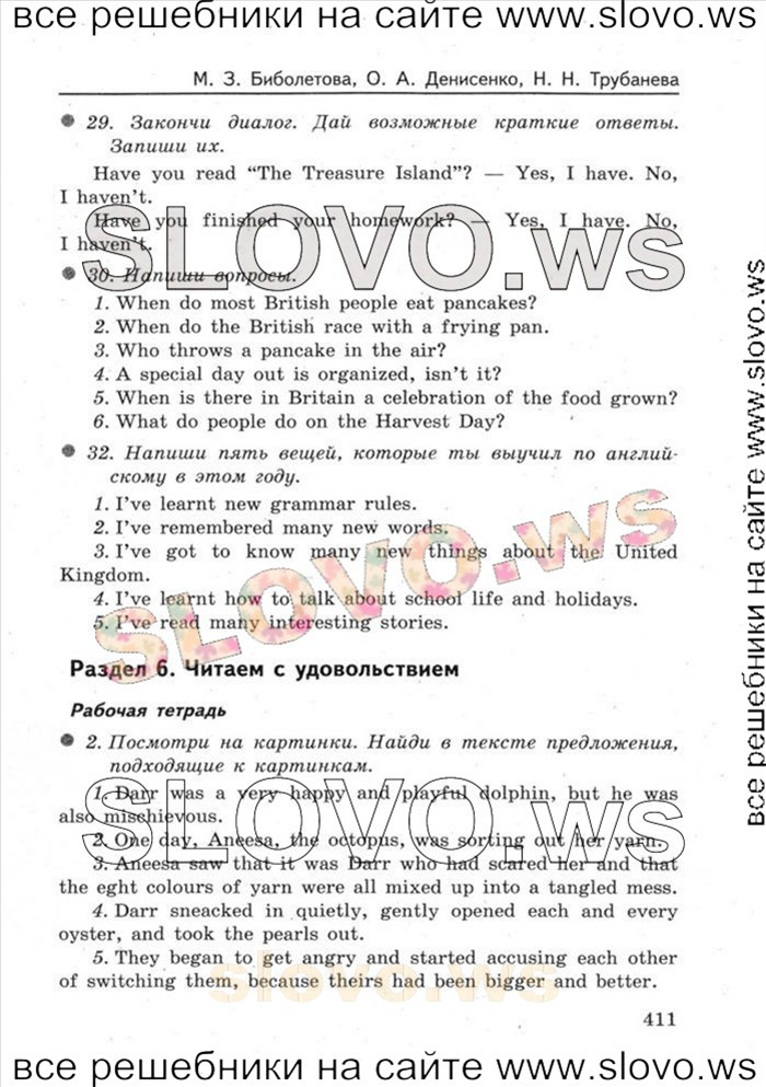 Решебник Для 5 Класса Биболетова Денисенко Трубанева
