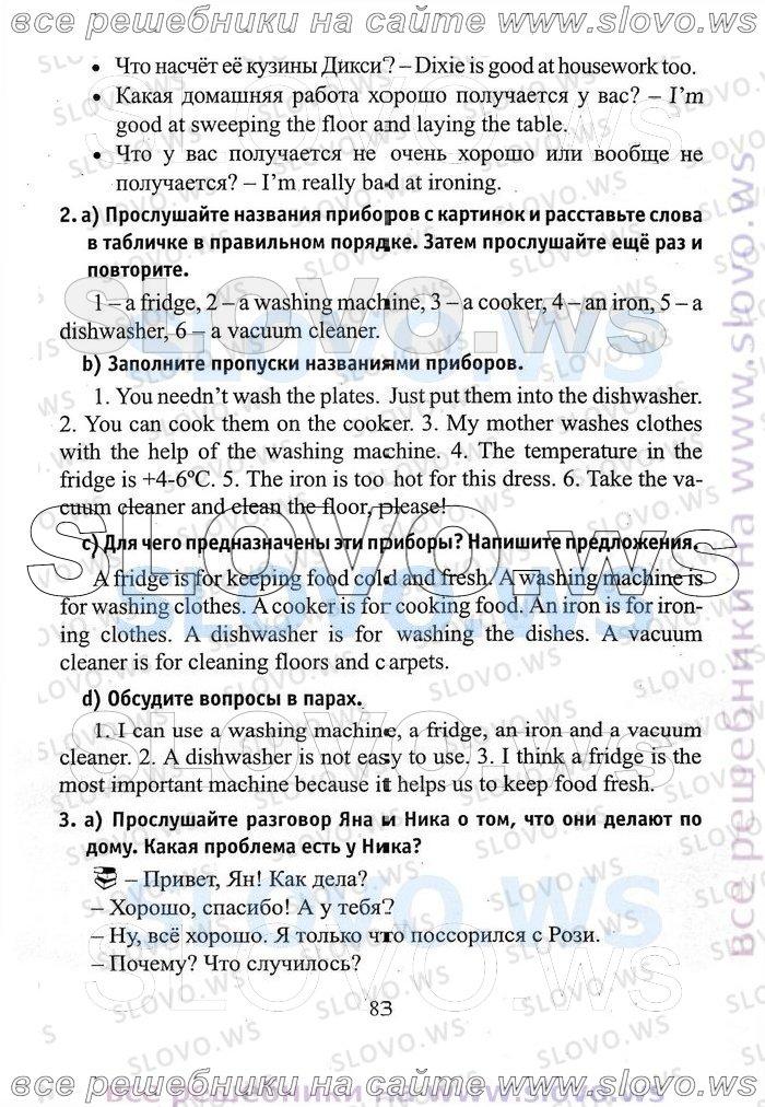 По белорусской литературе 6 класс