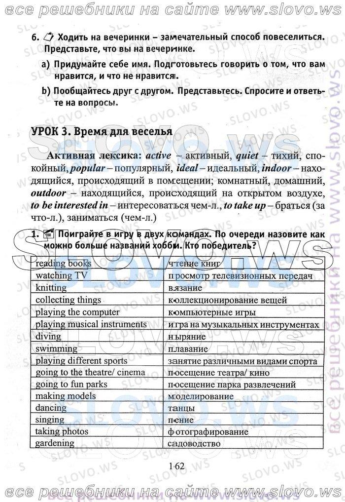 Учебник английского языка 5 класс афанасьева михеева читать онлайн 2015
