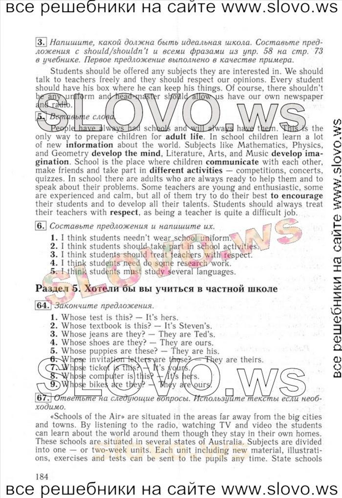 Украинского ярмолюк бондаренко класс языка решебник 6
