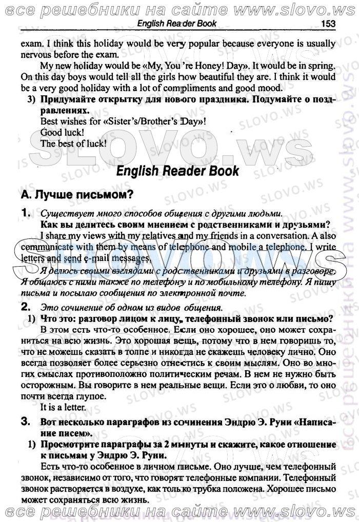 Гдз Решебник по Английскому языку 6 Класс Кузовлев Reader