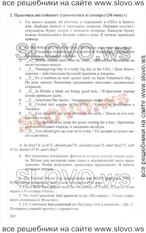 Класс 8 перегудова черных гдз английскому языку по