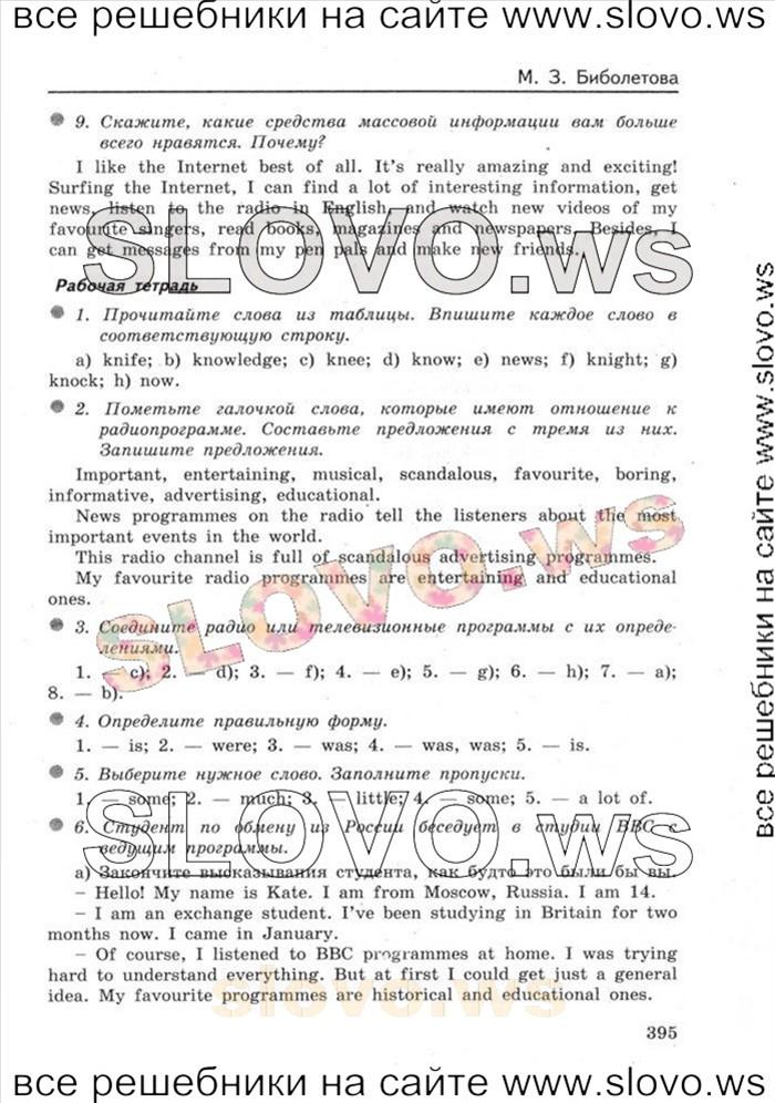 Класс м.з биболетова гдз по английскому н.н. 8 трубанева языку