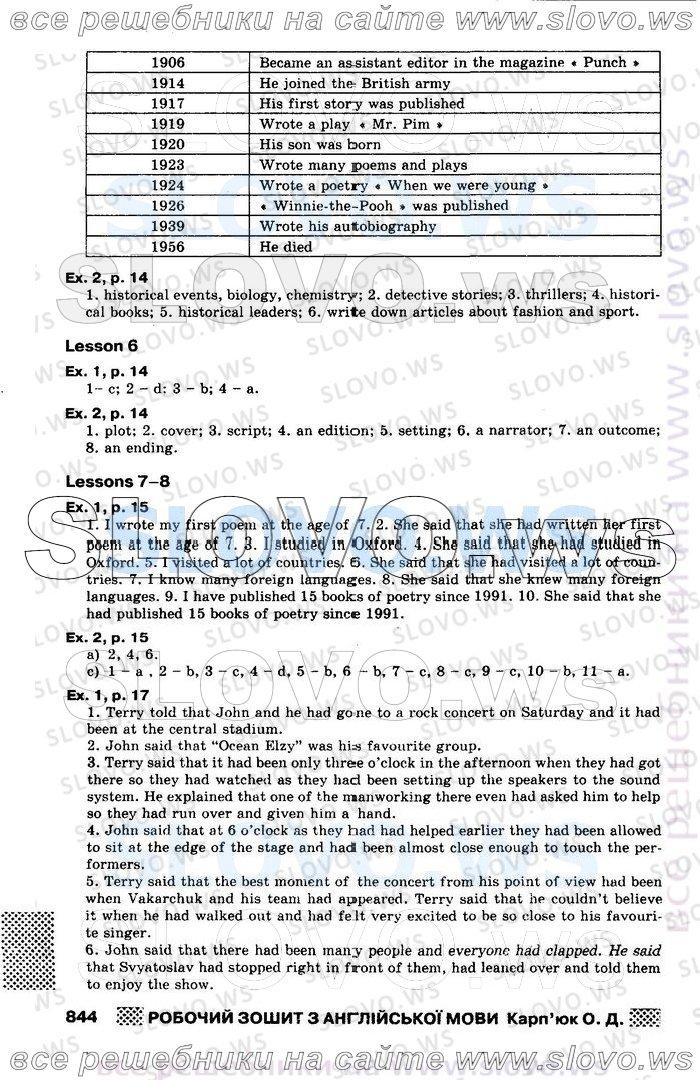 Английский 6 Класс Карпюк 2006 Решебник
