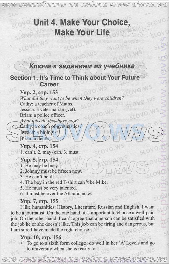 Решебник По Тестам По Математике 6 Класс Гришина 1 Часть