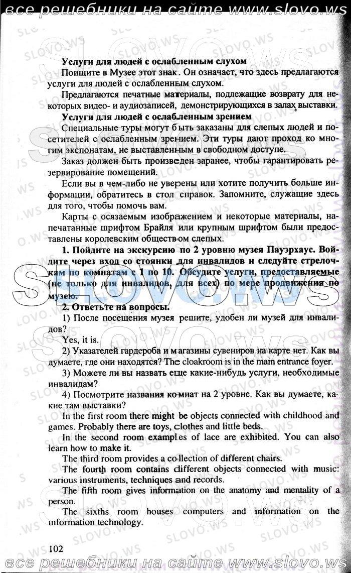 класс биологии снисаренко тетрадь о решебник рабочая 6 пасечник