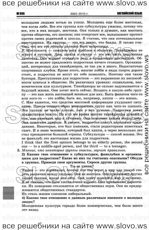 Английский Язык По Кузовлеву 10-11 Класс Решебник