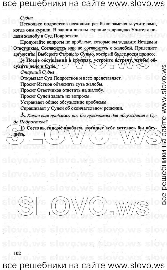 Решебник 10 класс в россии