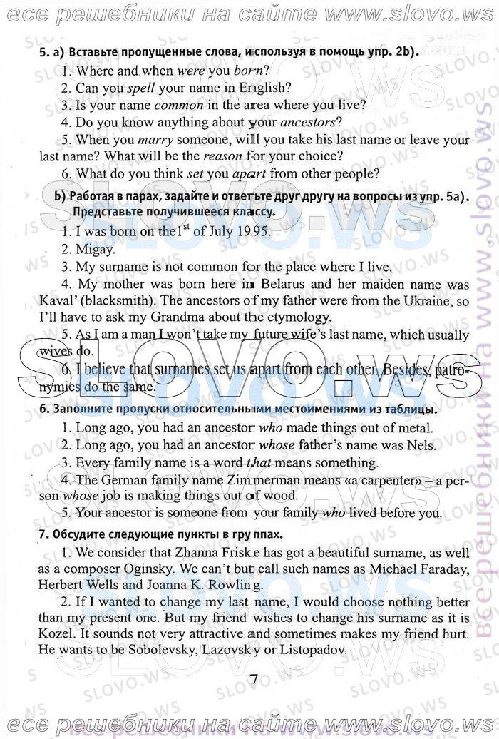 Решебник по английскому юхнель 11