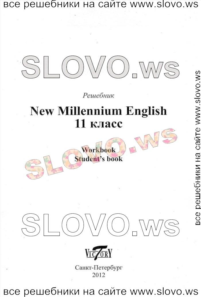 i гдз english new millennium