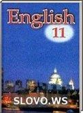 Решебник (ГДЗ) для Английский