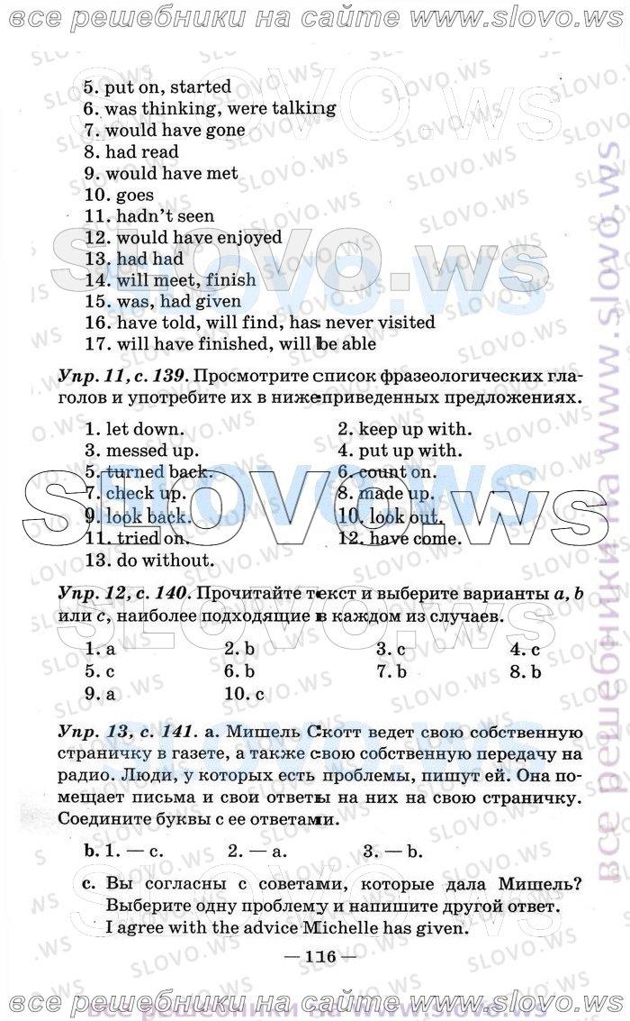 гдз по русскому языку авторы дейкина и панова