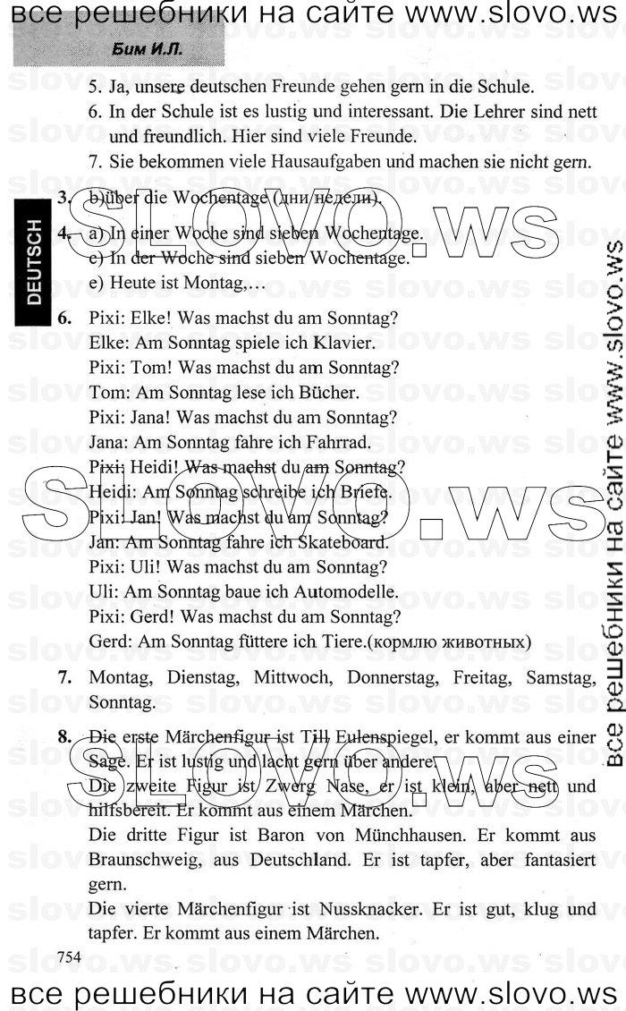 решебник по немецкому языку 3 класс бим 1 класс часть